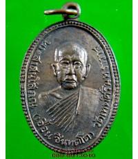เหรียญ หลวงพ่อเอื้อน วัดเทพศิรินทร์ ปี 2516 /3737