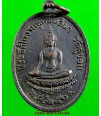 เหรียญ พระประธาน วัดคู้บอน ปี 2514 /3341