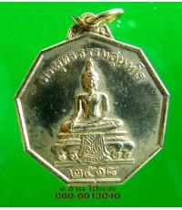เหรียญ พระพุทธ วัดเสถียรรัตนาราม ปี 2518 /3747