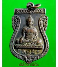 เหรียญ พระพุทธ วัดโพธิ์แมน /3750