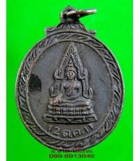 เหรียญ พระพุทธชินราช วัดสุทธิวราราม ปี 2511 /3351