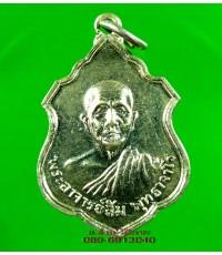 เหรียญ หลวงปู่สิม วัดถ้ำผาปล่อง รุ่น สช ปี 2520 /4240