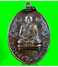 เหรียญ รุ่น 10 หลวงปู่สิม วัดถ้ำผาปล่อง ปี 2517 รุ่น ครบ 66 ปี /4242
