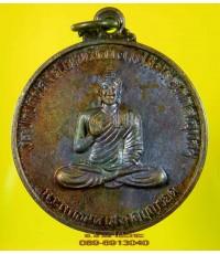 เหรียญ หลวงพ่อ พระพุทธวัดป่าบ้านดง อุบลราชธานี /4111