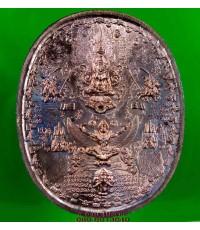 เหรียญ มหายันต์ พระเจ้าตากสิน /4205