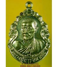 เหรียญ หลวงปู่ขาว อนาลโย รุ่นมหาราช ปี 2521 /4155