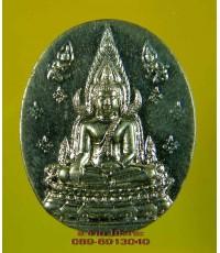 เหรียญพระพุทธชินราช วัดบวรฯ /4183
