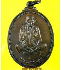 เหรียญ หลวงพ่อคูณ วัดบ้านไร่  เทพประทานพร ปี 2536 /4196