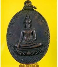 เหรียญ พระพุทธ วัดใต้บูรพาราม  จ.สุรินทร์ รุ่นแรก ปี 2514 /4122