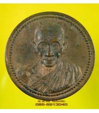 เหรียญ หลวงพ่อเกษมเขมโก หลัง 12 นักษัตร เสาร์ 5 มหามงคล /4124
