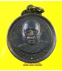 เหรียญ หลวงพ่อบุญรอด วัดประดู่พัฒนาราม นครศรีธรรมราช ขวัญถุง /4129