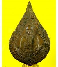 เหรียญ พระอาจารย์สิงห์โต วัดน้ำแพร่ ดอยสะเก็ด เชียงใหม่ /4132