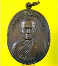 เหรียญ หลวงพ่อทองสุก วัดหัวบึงทุ่ง นครพนม รุ่น 109 ปี ไพรีพินาศ  /2478