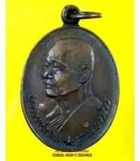 เหรียญ หลวงพ่อเคน วัดใต้วิไลธรรม จ.ร้อยเอ็ด /4144