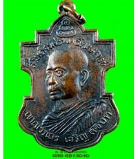 เหรียญ พระพุทธโกษาจารย์ เจริญ สุขบท  วัดเทพศิรินทร์ /4402