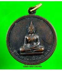 เหรียญ พระพุทธมหาพิชัยสงคราม /4406