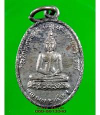 เหรียญ พระเขี้ยวแก้ว ปี 2517 /4415