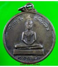 เหรียญ พระมหาสมเด็จ วัดเพลง ปี 2512 /4422