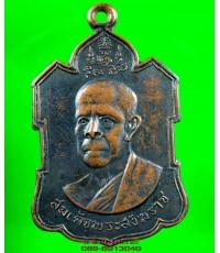 เหรียญ สังฆราช ปี 2504/4440