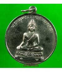 เหรียญ พระพุทธสิงหชัยมงคล กองทัพบกสร้าง ปี 2512 /4467