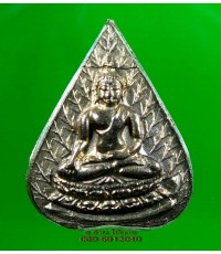 เหรียญ พระพุทธ กลีบบัว หลังยันต์น้ำเต้า ไม่ทราบที่ /4472