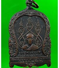 เหรียญ หลวงพ่อบุญมา วัดลานบุญ ลาดกระบัง /4481