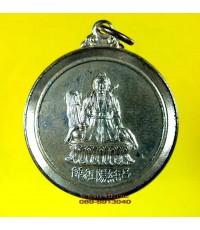 เหรียญ เซียนจีน หลังยันต์ /4618