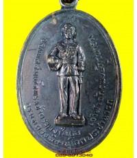 เหรียญ กรมหลวงพิษณุโลกประชานาทร /4621
