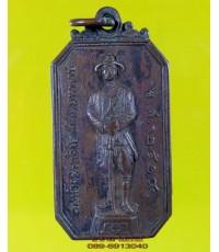 เหรียญ สมเด็จพระเจ้าตากสินมหาราช ปี2504 /4623