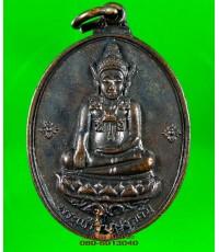 เหรียญ พระแก้วบุษราคัม ปี 2516 ศรีอุบล /1128