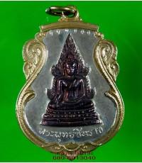 เหรียญ พระพุทธชินราช เสมา หลังอกเลาลงยา /4702