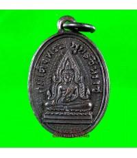 เหรียญ พระพุทธชินราช อ.อรุณสร้าง ปี 2512 /4726
