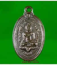 เหรียญ พระพุทธสิหิงค์ ปี 2517 ในหลวงเสด็จเททอง พิมพ์เล็ก /4777