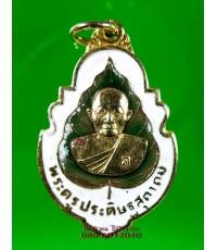 เหรียญ หลวงพ่อ พระครูประดิษฐ์สุตาคม วัดสนามช้าง /4914