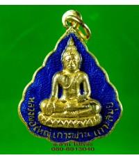 เหรียญ หลวงพ่อใหญ่ เกาะฟาน เกาะสมุย รุ่น 1 สุราษฎ์ธานี /4881