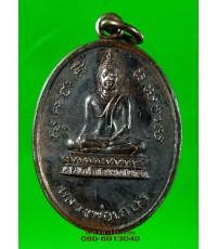 เหรียญ หลวงพ่อเกษร หลังหลวงพ่อเจริญศรี /4816