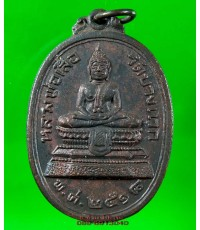 เหรียญ หลวงพ่อเสือ วัดบางแวก ปี 2518 /4820