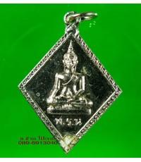 เหรียญ หลวงพ่อ พระพุทธ พร.น./4822