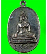 เหรียญพระพุทธซำปอกง วัดมัชฌิมภูมิ รุ่นแรก 2517 /4840