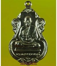 เหรียญ หลวงพ่อสด วัดปากน้ำภาษีเจริญ พ.ศ.2519/5232