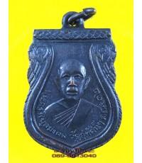 เหรียญ พระครูพิบูลมงคล วัดสุทัศน์ ปี 2512 /5237
