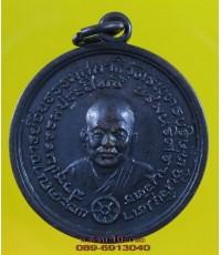 เหรียญ  พระคณาจารย์จีน วัดโพธิ์แมน /5247