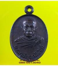 เหรียญ พระครูปัญญาภินันท์ วัดประชานิมิตร /5251