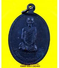 เหรียญ เจ้าคุณนร พระธรรมรำเพย /5275