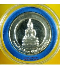เหรียญ หลวงพ่อสิงห์ทอง มุกดาหาร /5296