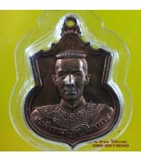 เหรียญสู้ สมเด็จพระนเรศวร /5368