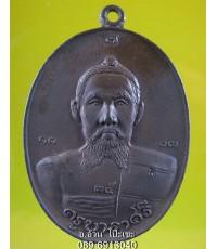 เหรียญ ครูบาราศรี วัดถ้ำเสือดาว รุ่นแรก /6121
