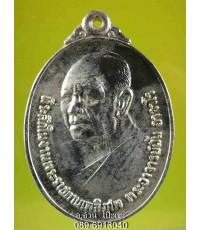 เหรียญ พระอาจารย์ฝั่น พระราชทานเพลิง ปี 2521 /6125