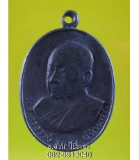 เหรียญ หลวงปู่หลุย รุ่น 80 พรรษา /6128