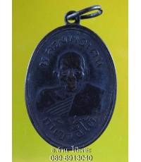 เหรียญ หลวงพ่อเคน วัดเขาอีโต้ /6139